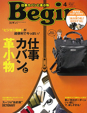 Dubeige(ドゥベージュ) Begin4月号掲載商品