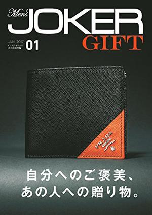 mensjoker_gift